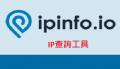 IP查詢工具 pic