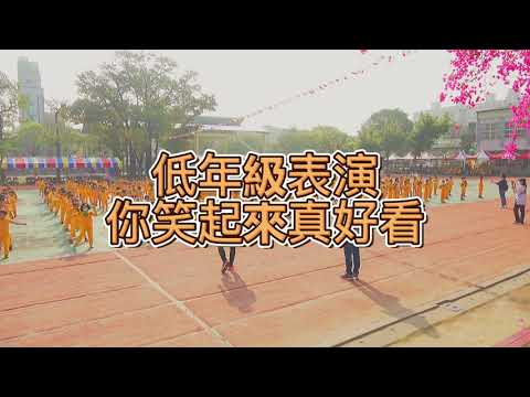 image of 大成國小109學年度校內體育會-低年級大會舞