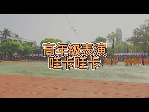image of 大成國小109學年度校內體育會-高年級大會舞