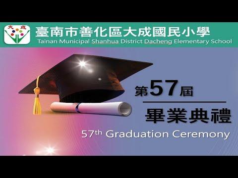 image of 109學年度大成國小第57屆線上畢業典禮